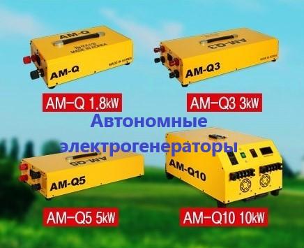 Поставка электрических преобразователей (генераторов) из Ю.Кореи